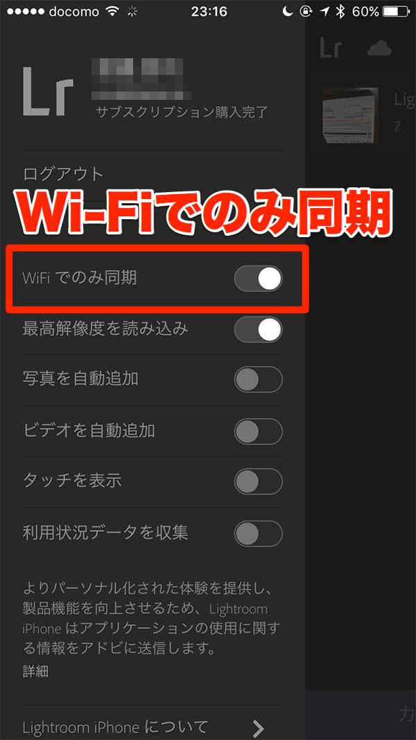 Wi-Fiでのみ同期する設定がおすすめ