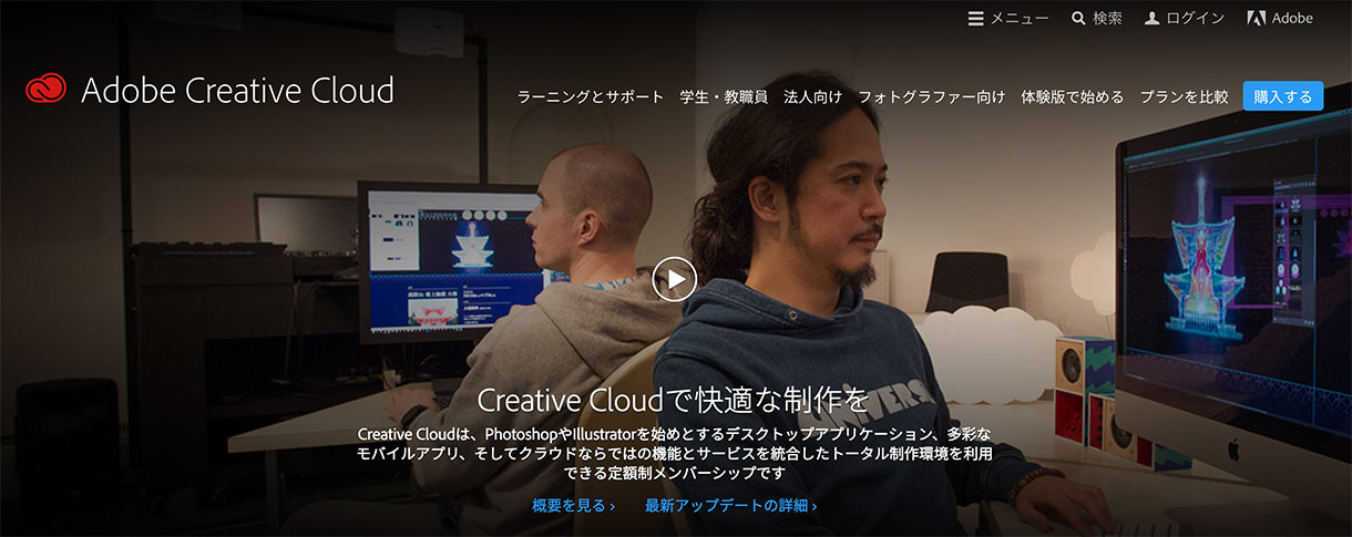 AdobeCreative Cloudの公式サイト