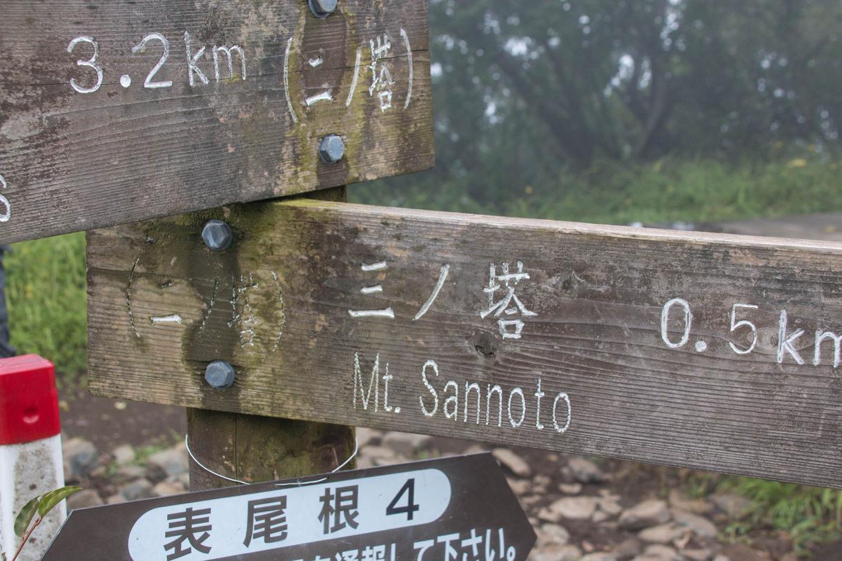 二ノ岳に到着