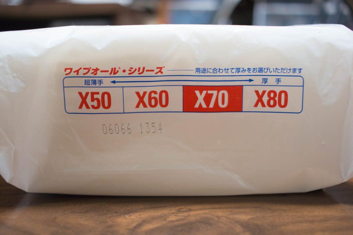 ワイプオール X70厚さが選べます