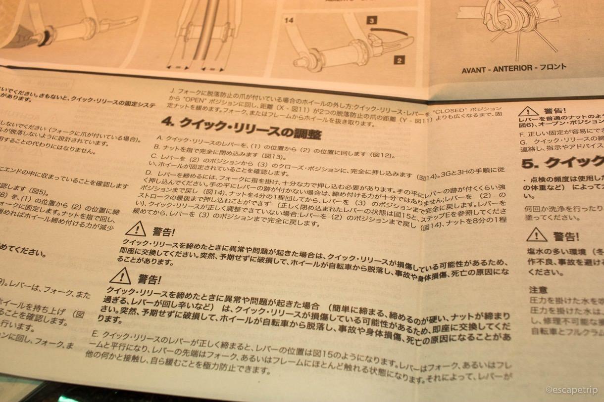 日本語で書かれた説明書の箇所
