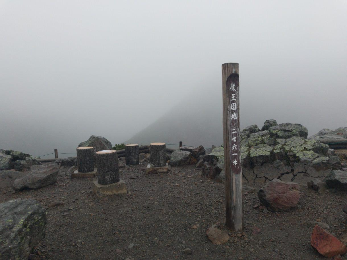 魔王岳に登頂