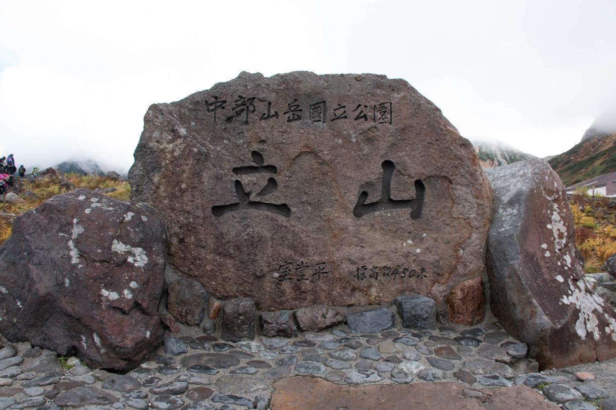 立山の記念碑