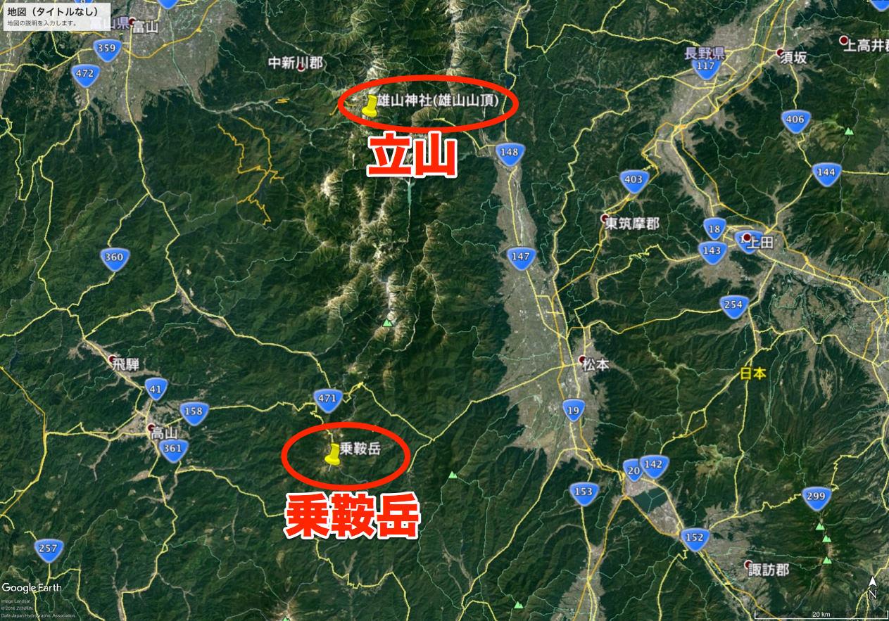 立山と乗鞍岳の位置関係