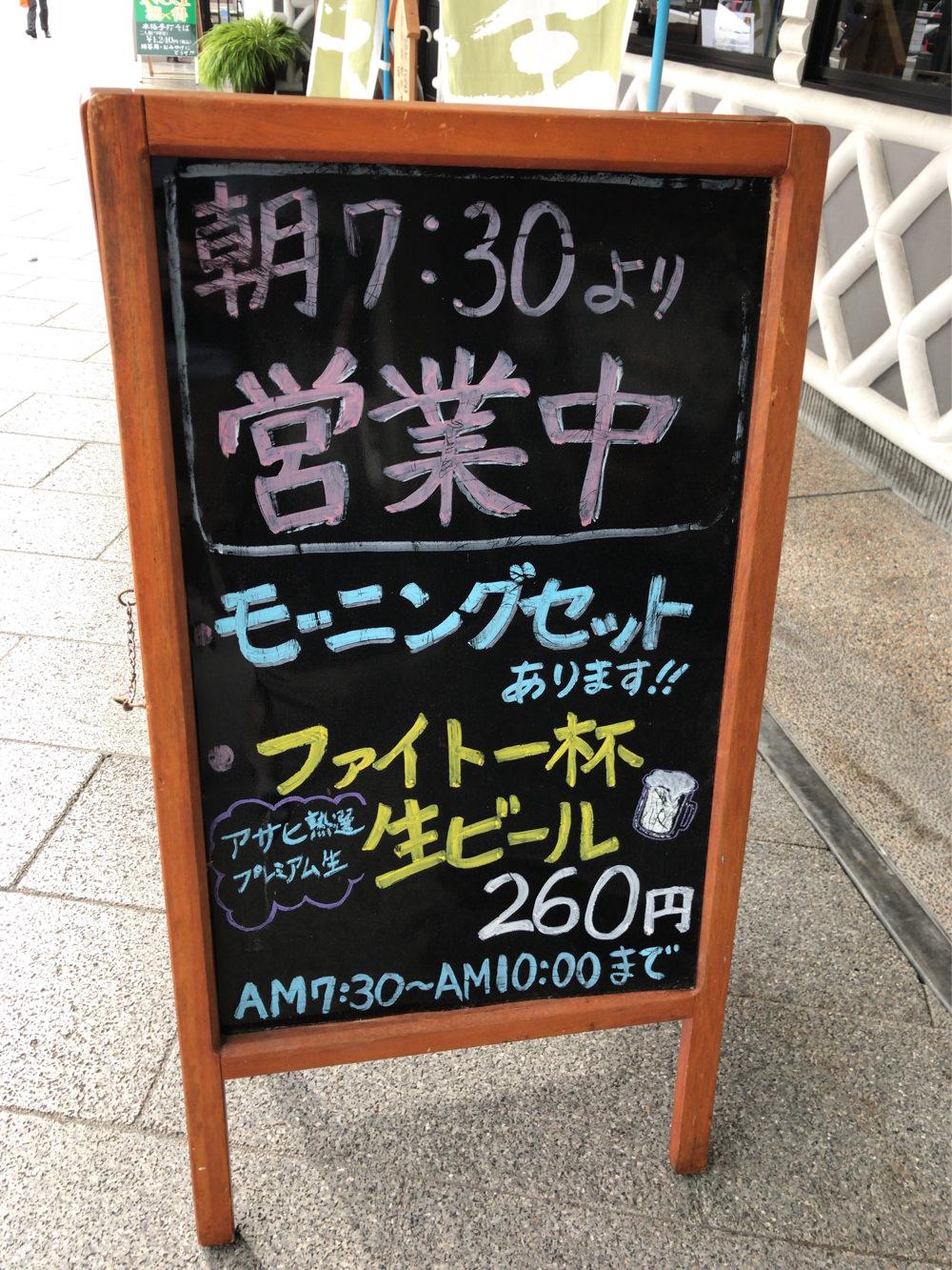 松本駅前の蕎麦屋榑木野の看板