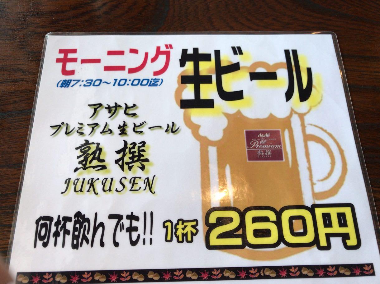 松本駅前の蕎麦屋榑木野の生ビール