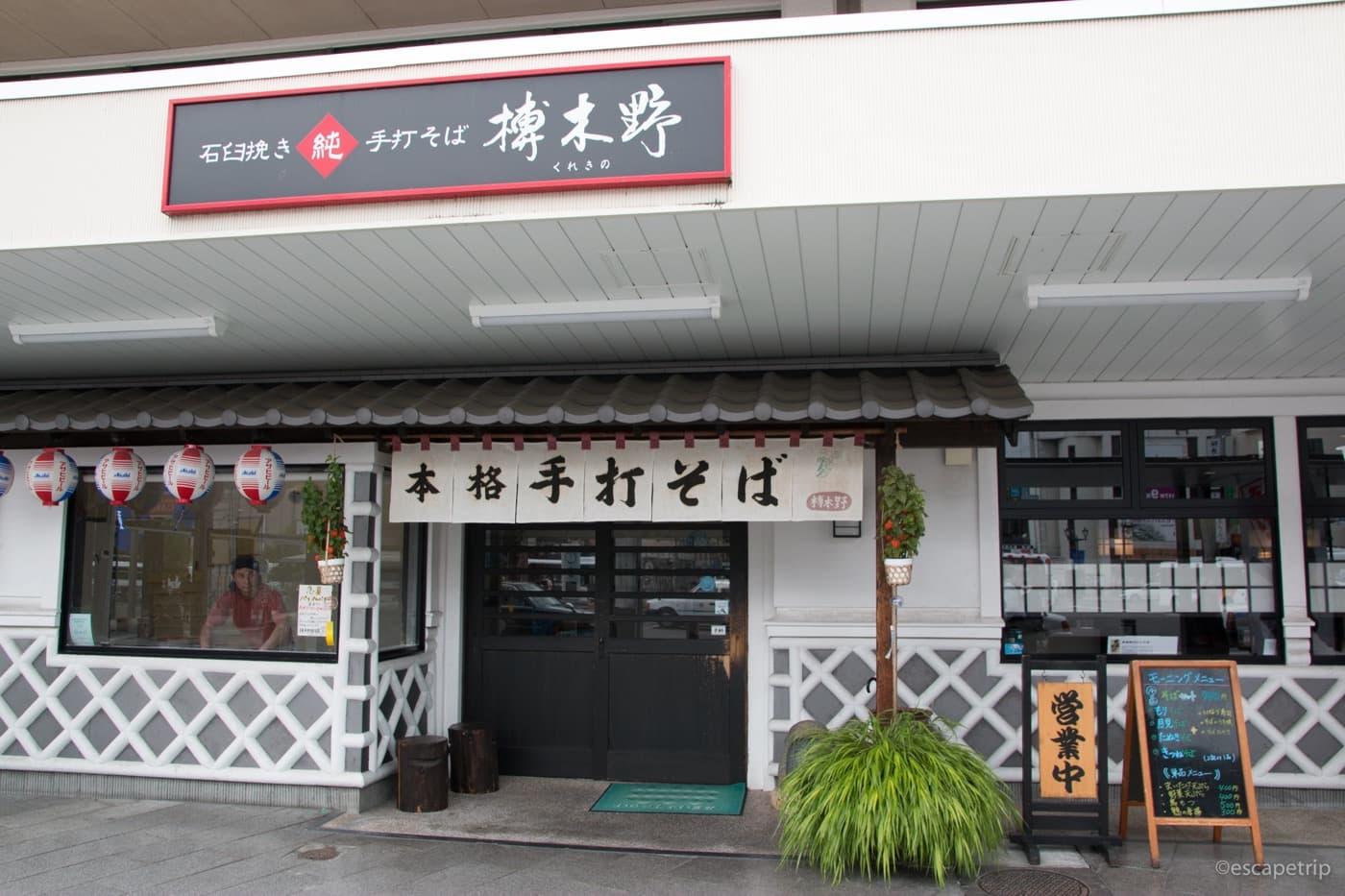 松本駅前の榑木野(くれきの)駅舎店