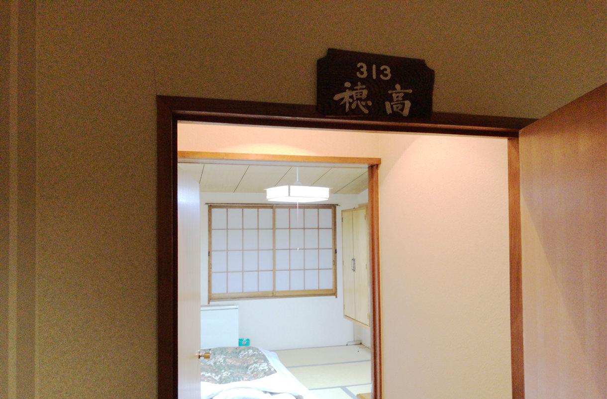 信濃大町駅の竹乃家の部屋名