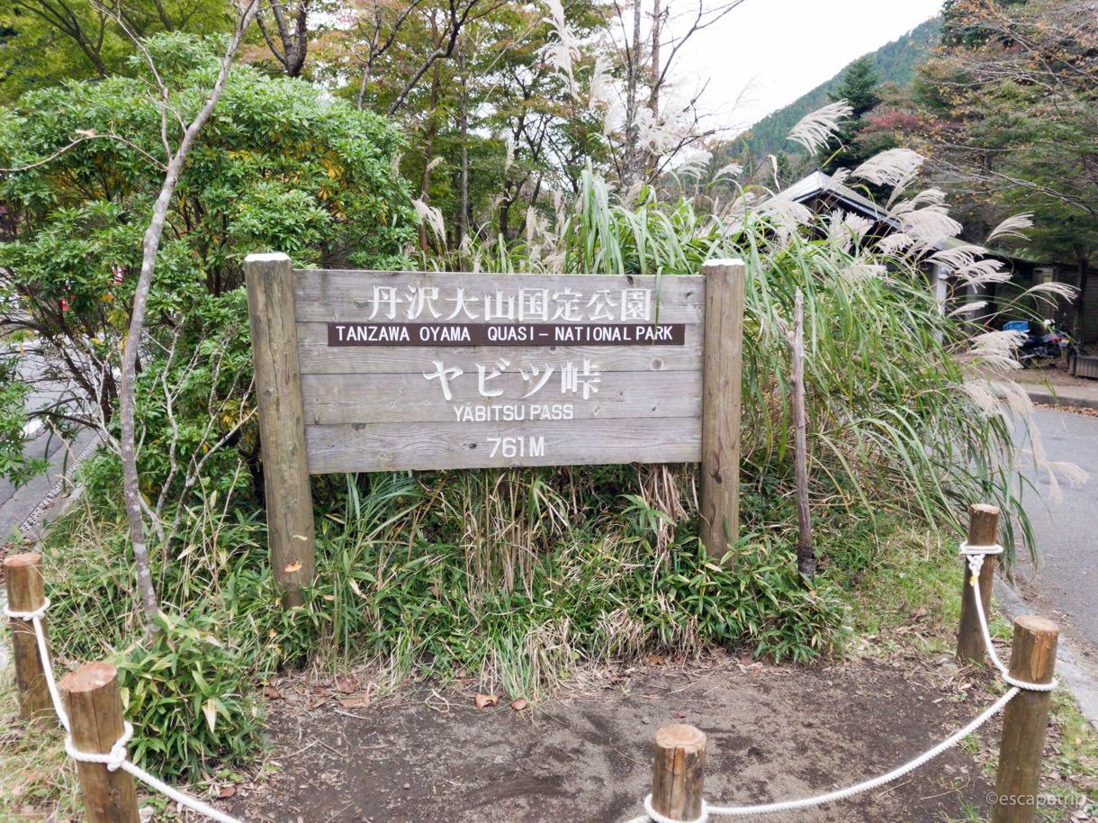 ヤビツ峠の頂上