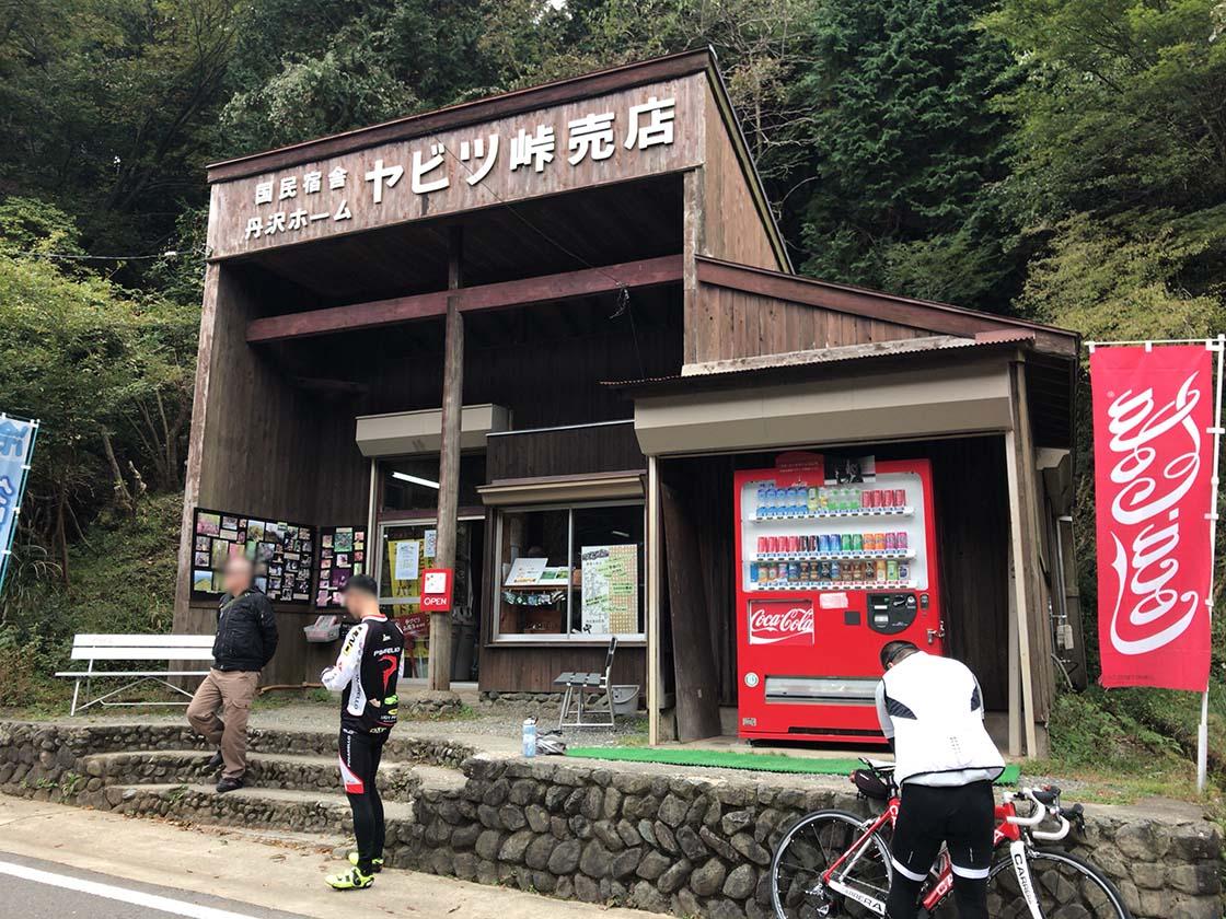 ヤビツ峠の売店