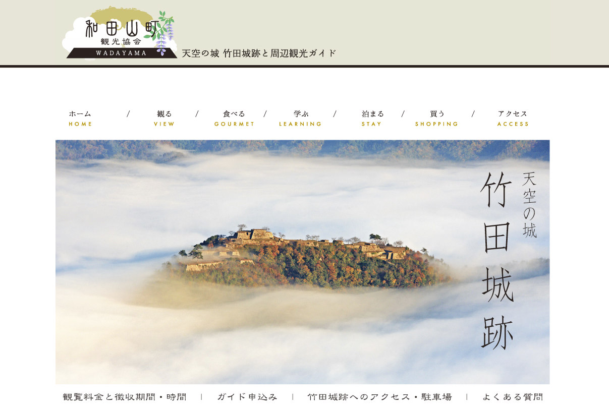 和田山町観光協会の公式サイト