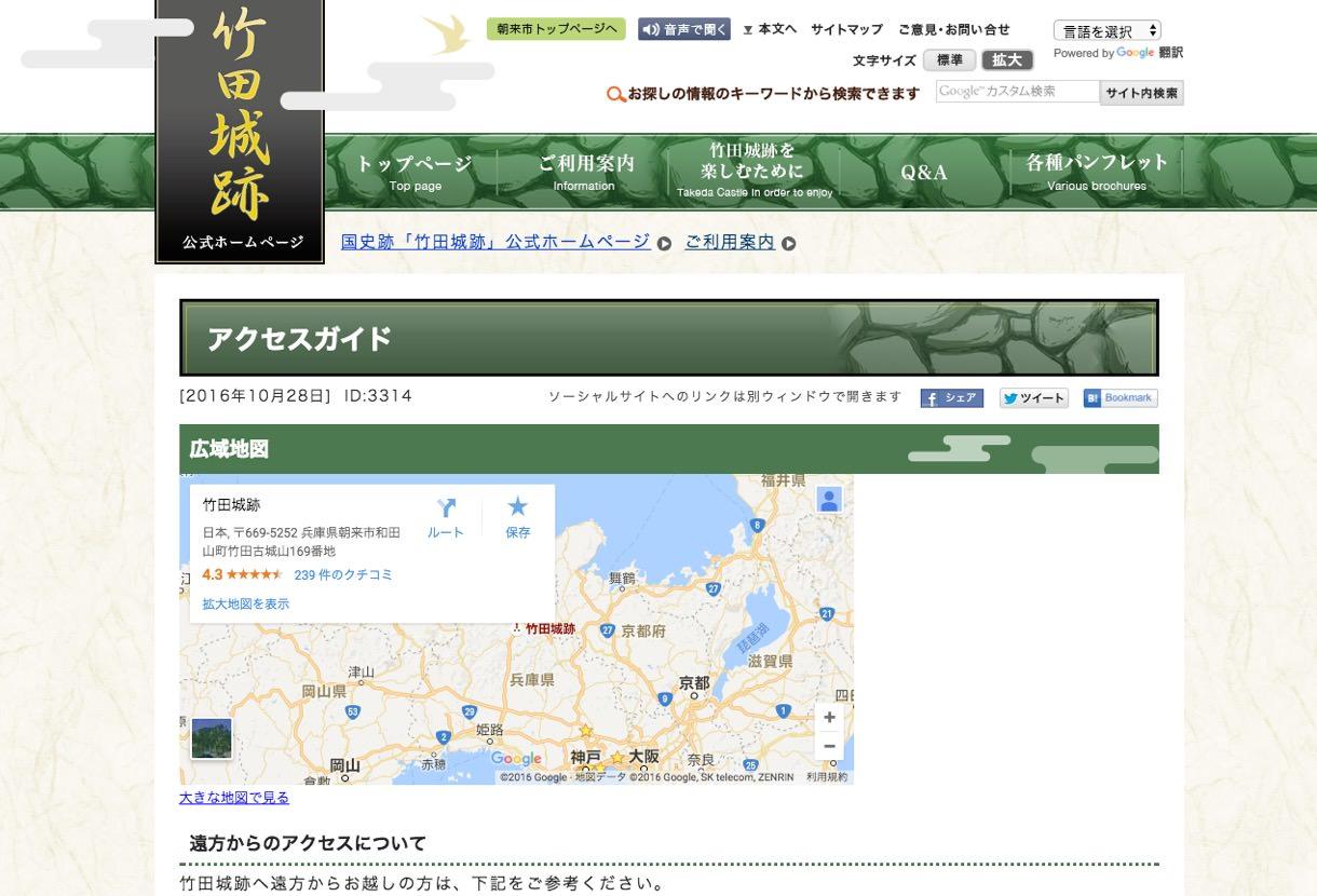 朝来市の竹田城跡公式ホームページ