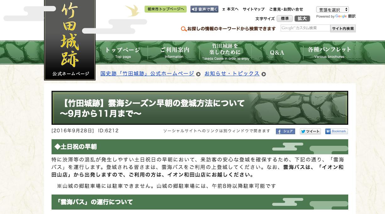 雲海シーズンの竹田城跡への早朝の登城方法について