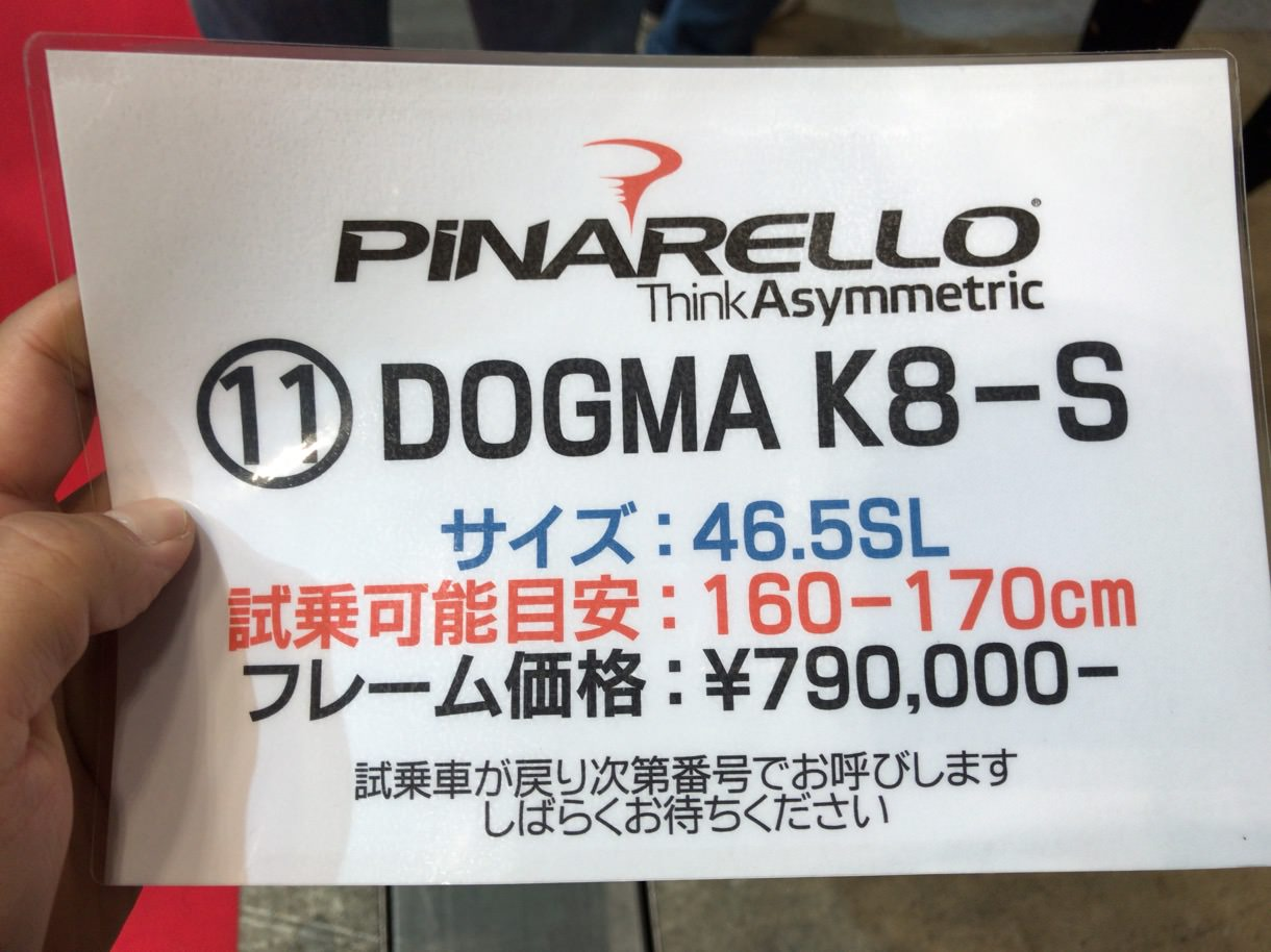 DOGMA K8-Sに試乗