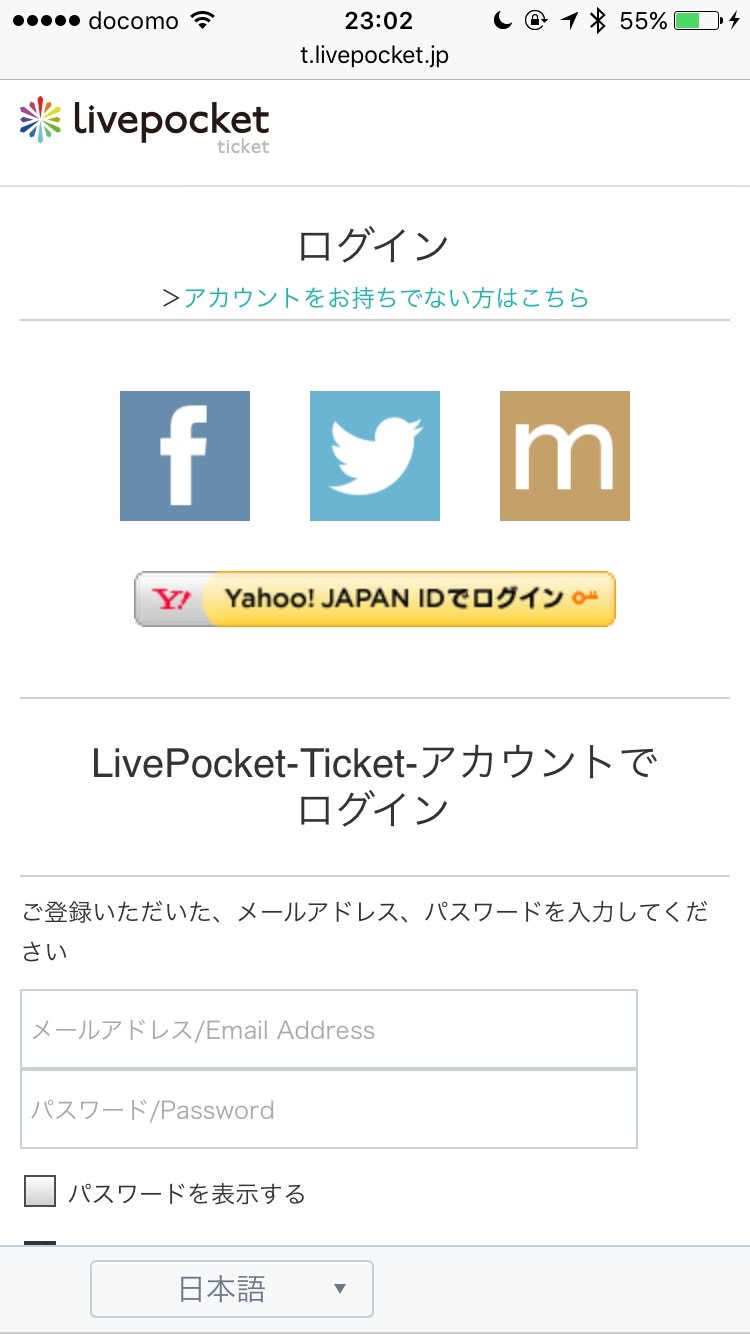 Livepocketの会員登録