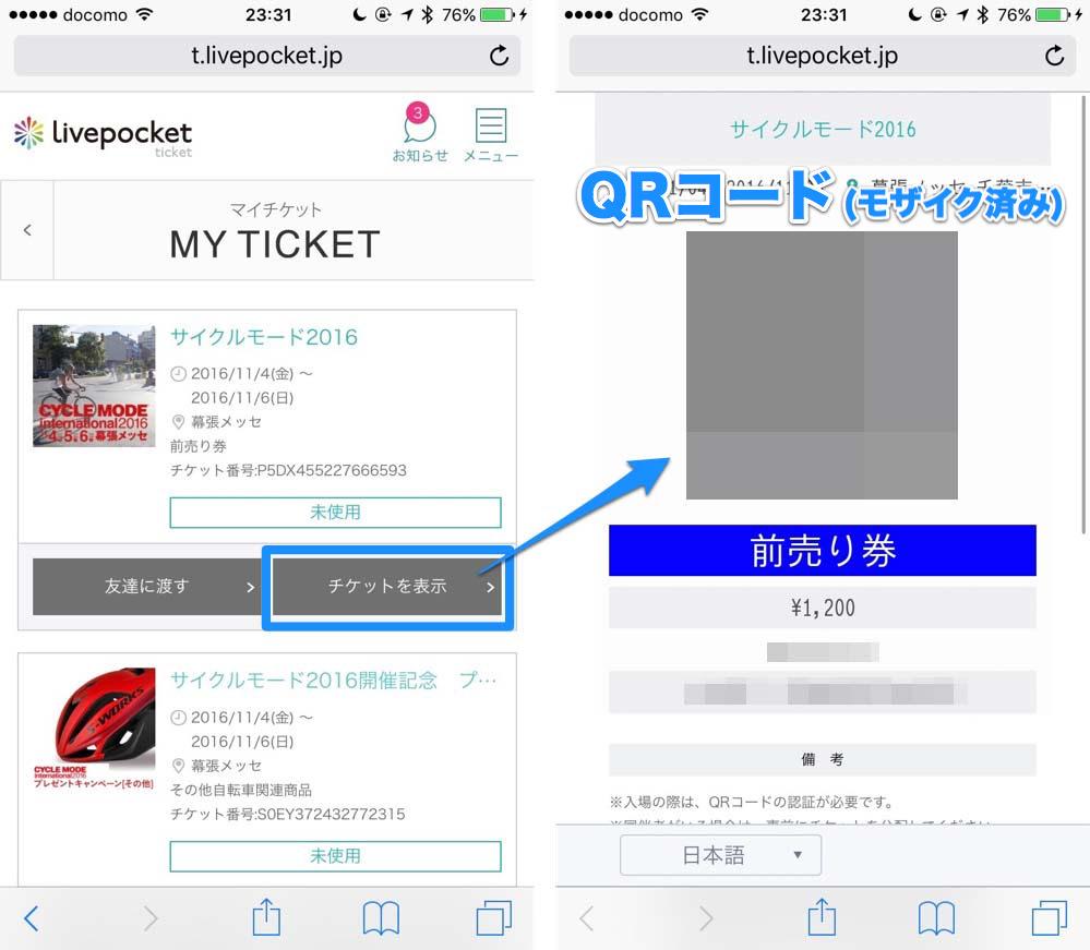 オンラインチケットのQRコード