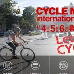 11月はスポーツ自転車フェスティバル「サイクルモード」開催! オンライン前売りチケットが便利ですよ