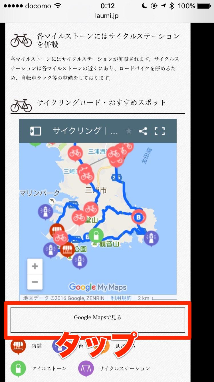 三浦半島サイクリングコース