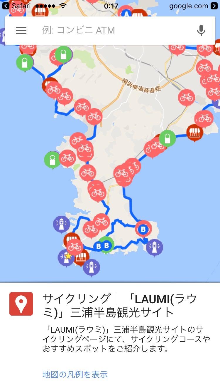 Googleマップアプリで三浦半島のサイクリングコースを表示