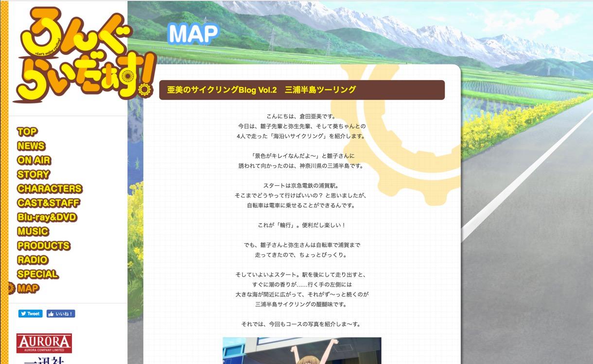 「ろんぐらいだぁす」の三浦半島サイクリングコース