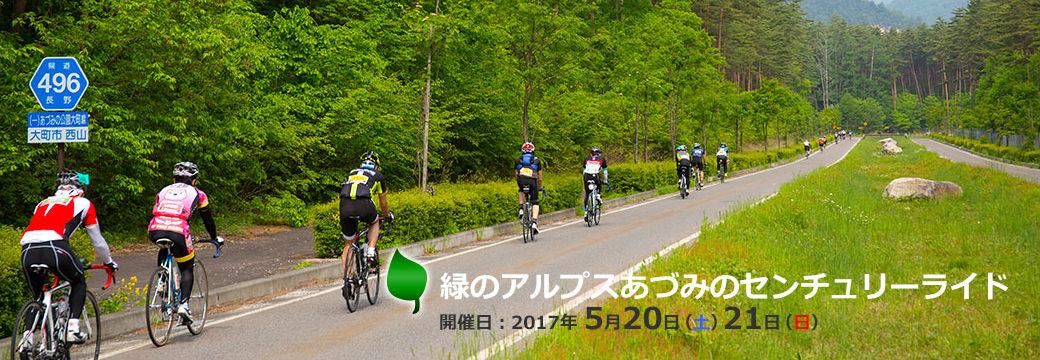 緑のアルプスあづみのセンチュリーライド2017