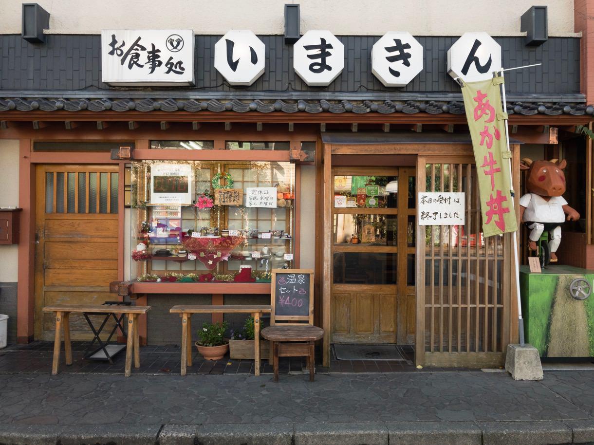 阿蘇市いまきん食堂の店構え