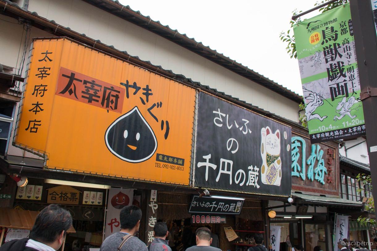 太宰府天満宮の参道の売店