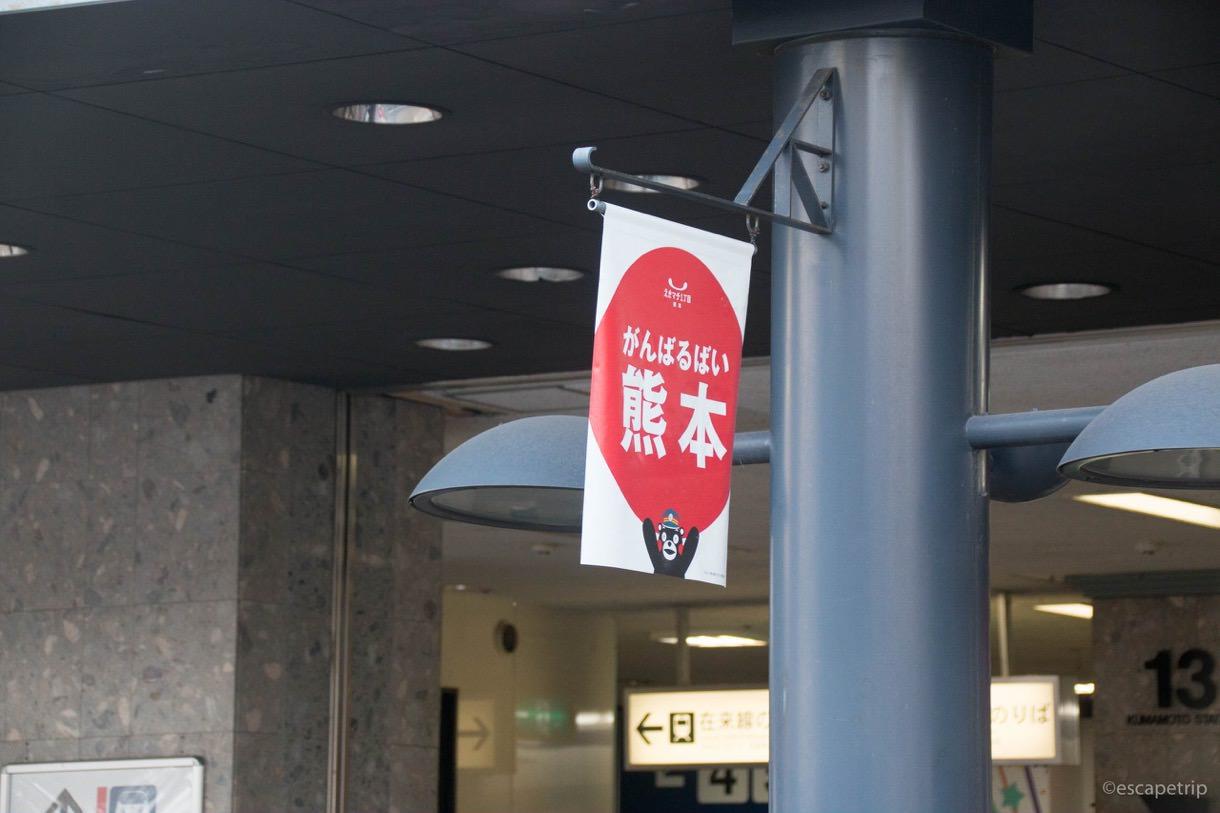 がんばるばい熊本県