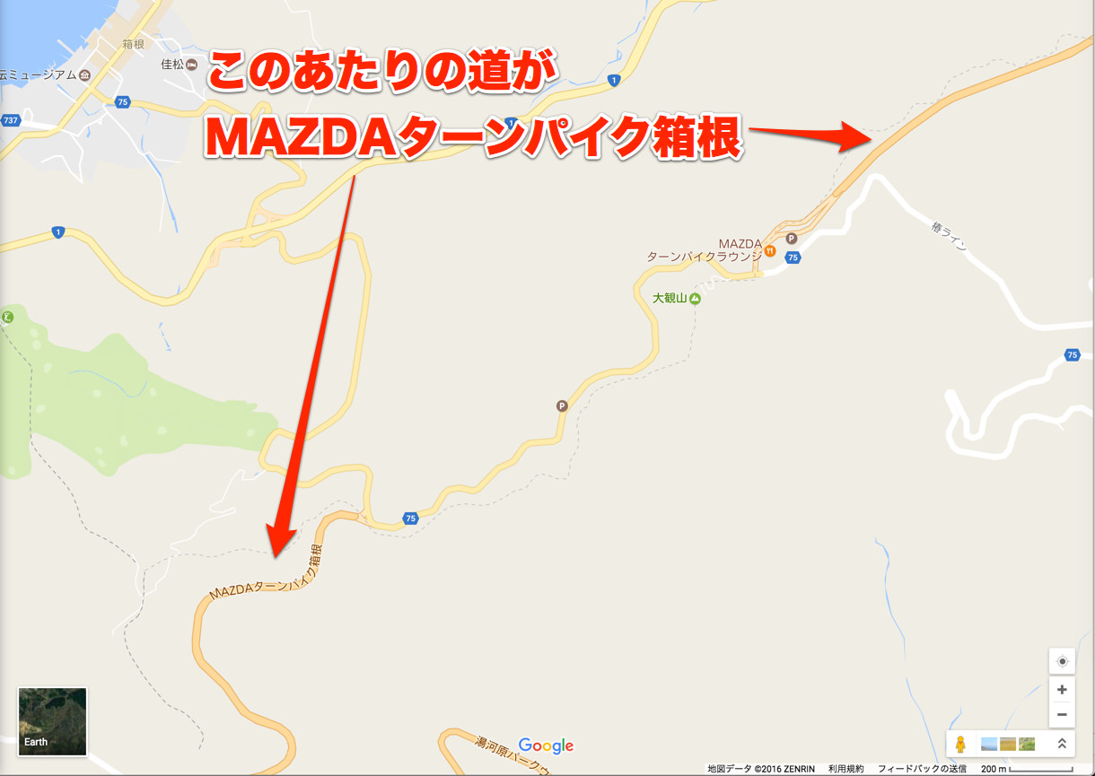 MAZDAターンパイク箱根は自転車通行禁止