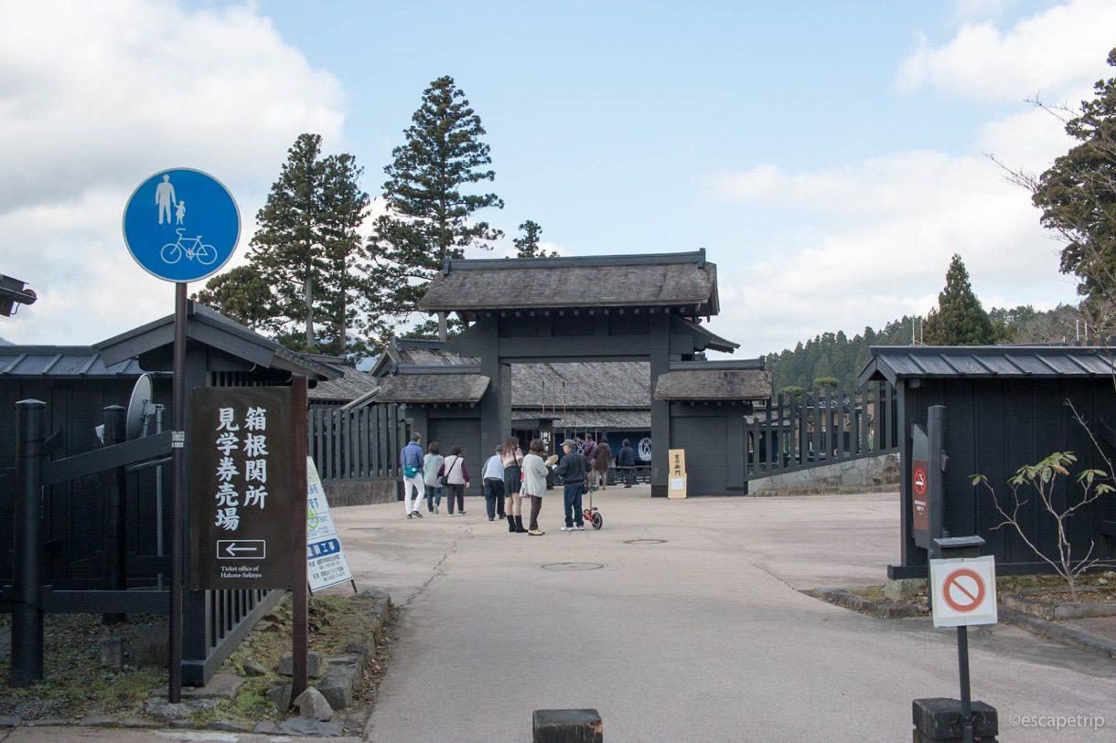 箱根関所の標識