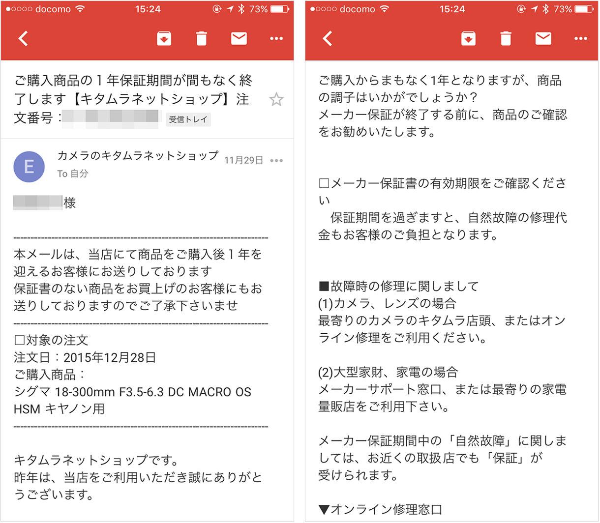 カメラのキタムラから受診した製品保証のリマインドメール