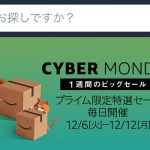 Amazonサイバーマンデー記事アイキャッチ