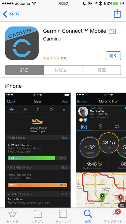 専用スマホアプリが便利