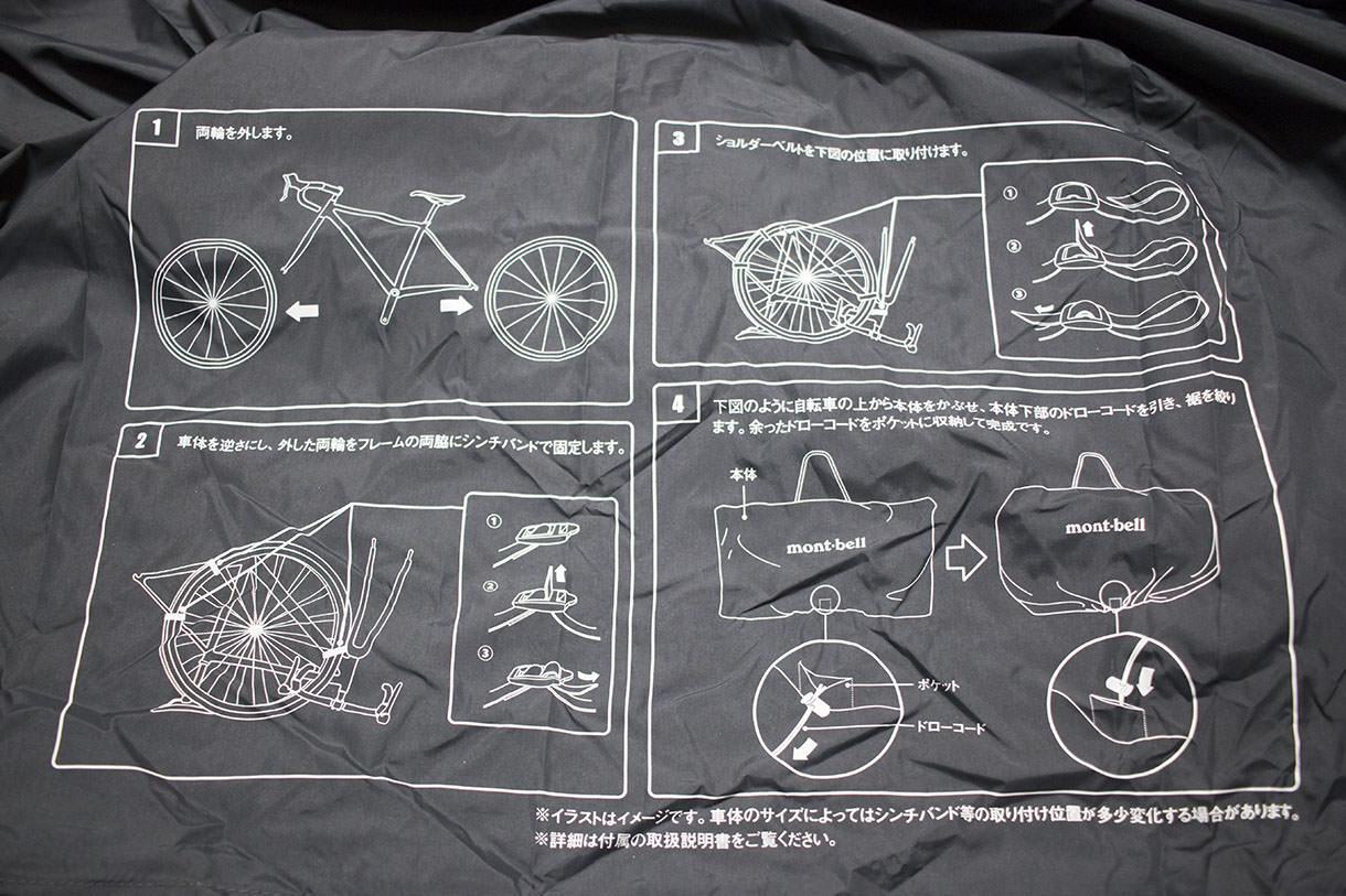 輪行方法の手順
