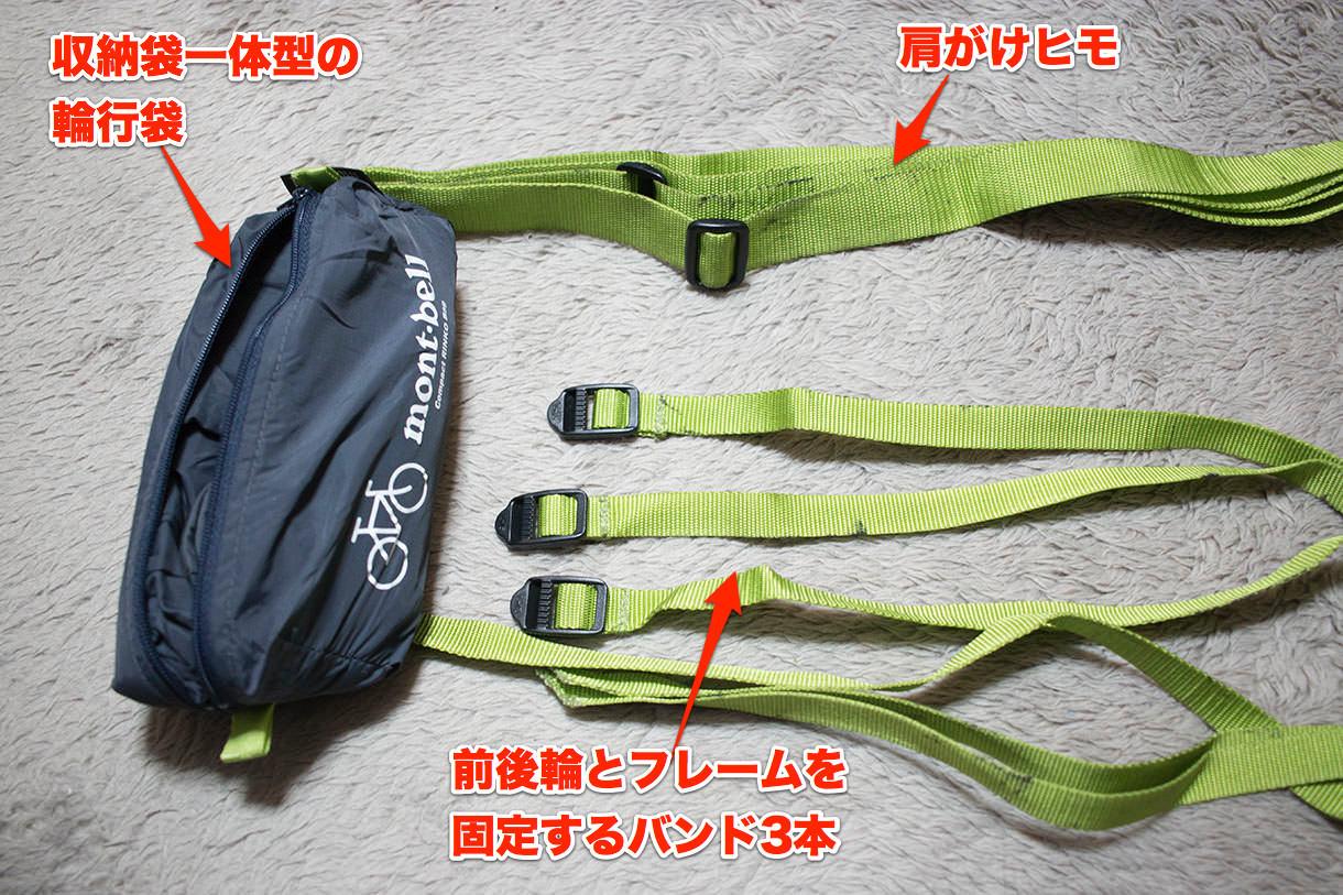 モンベルのコンパクトリンコウバッグの付属品一覧