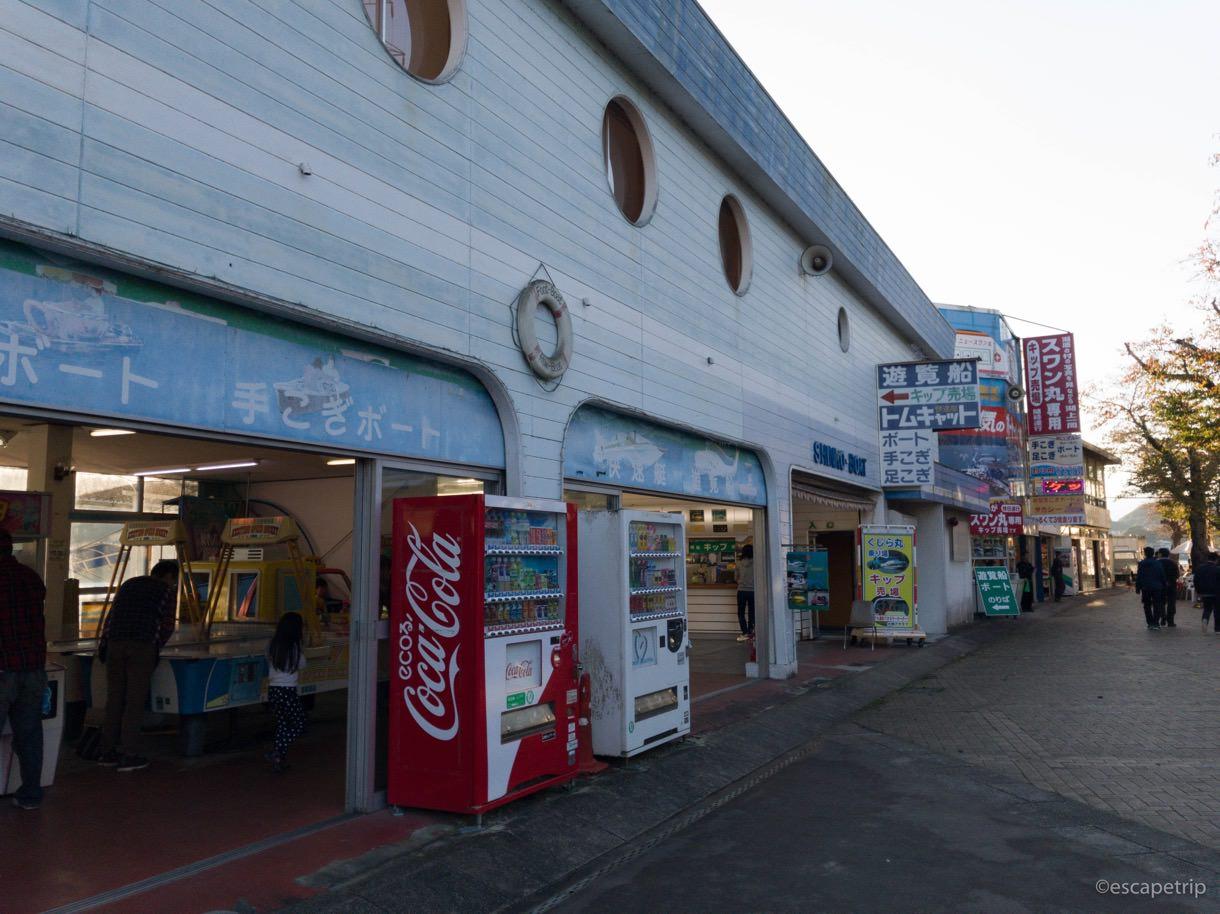 相模湖で営業しているゲームセンター