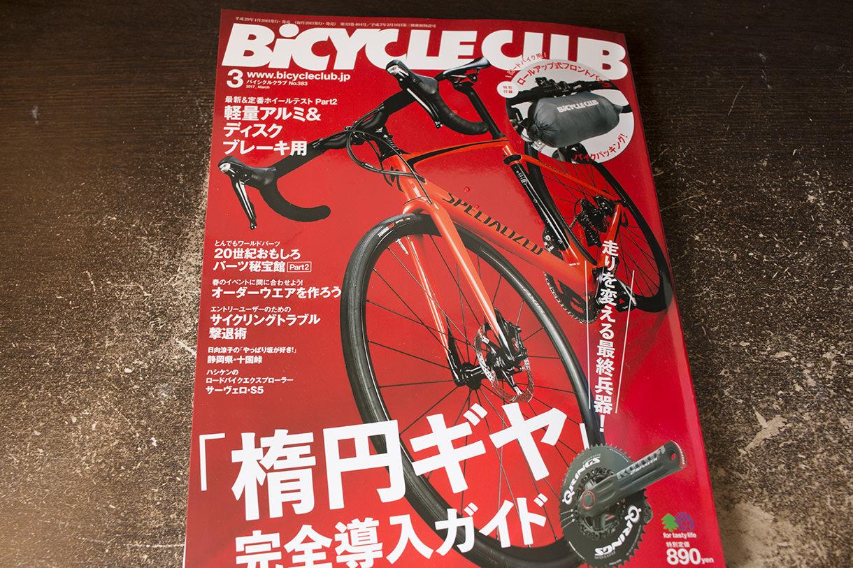 雑誌「BiCYCLE CLUB」2017年3月号
