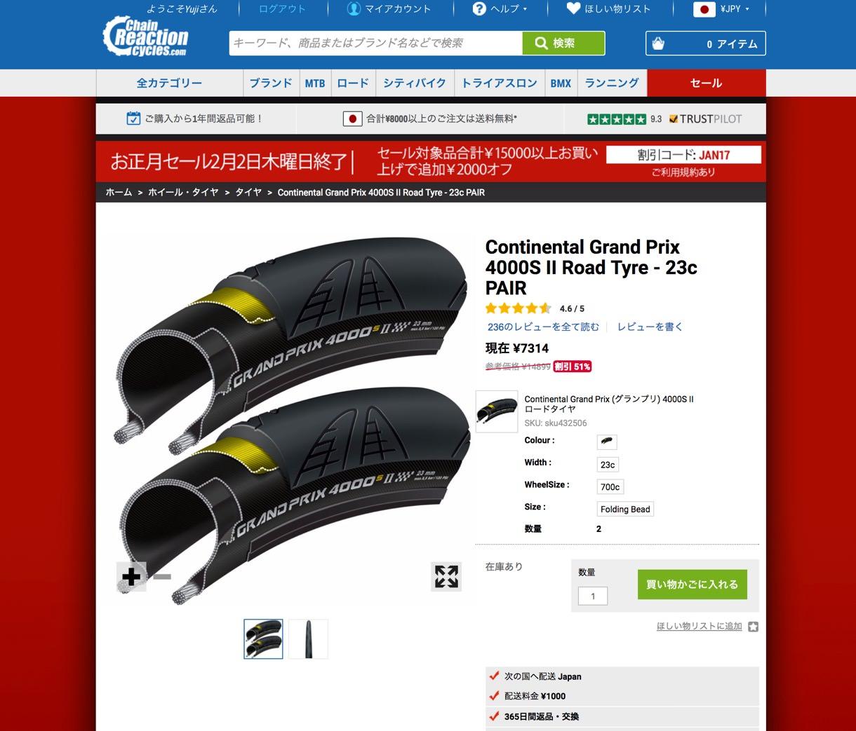 コンチネンタルGP4000SⅡの値段