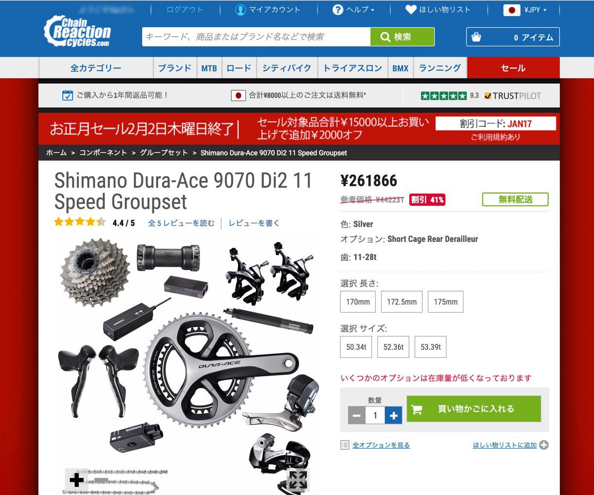 DURA-ACE9070 Di2の値段