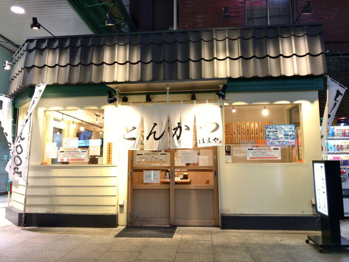 関内駅前にあるとんかつ「はまや」