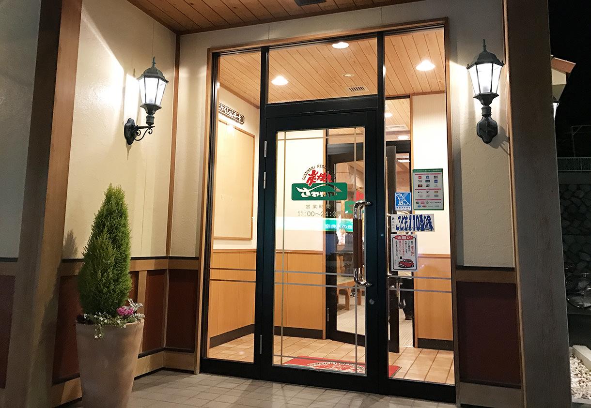 さわやか浜松鴨江店の入口