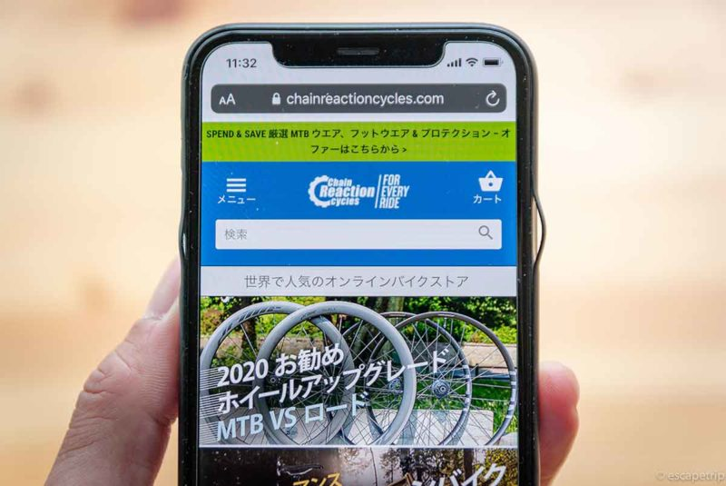 Chain Reaction Cyclesの解説記事