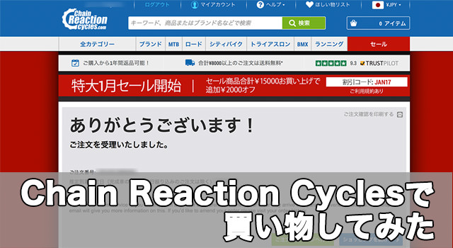Chain Reaction Cycles購入記事のアイキャッチ