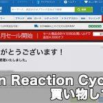 ロード/MTバイク用品などを扱うストア「Chain Reaction Cycles」で買い物してみた。問題なく届きましたよという話