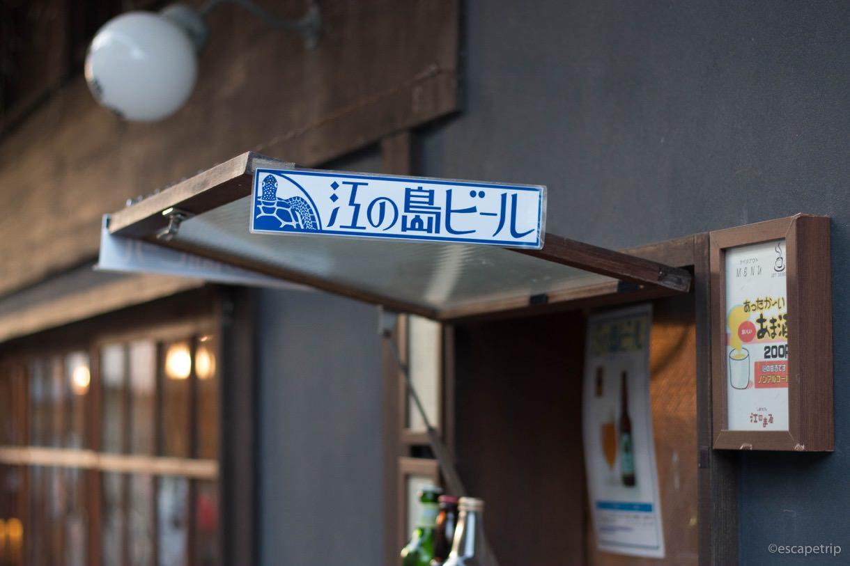 江ノ島ビールの看板