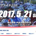 サイクリングイベント「佐渡ロングライド」2017年度の申込み開始!