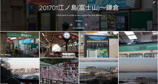 江ノ島フォトギャラリー記事のアイキャッチ