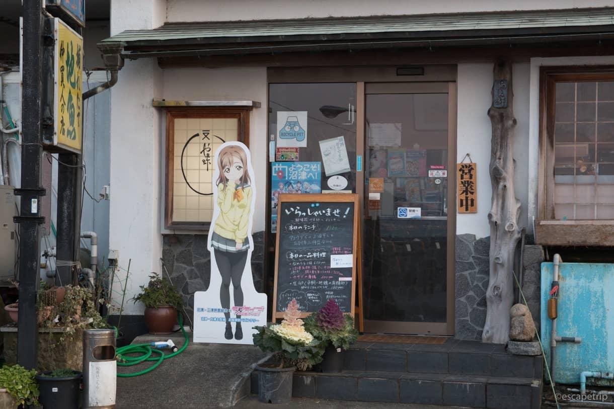 沼津の飯屋とラブライブ