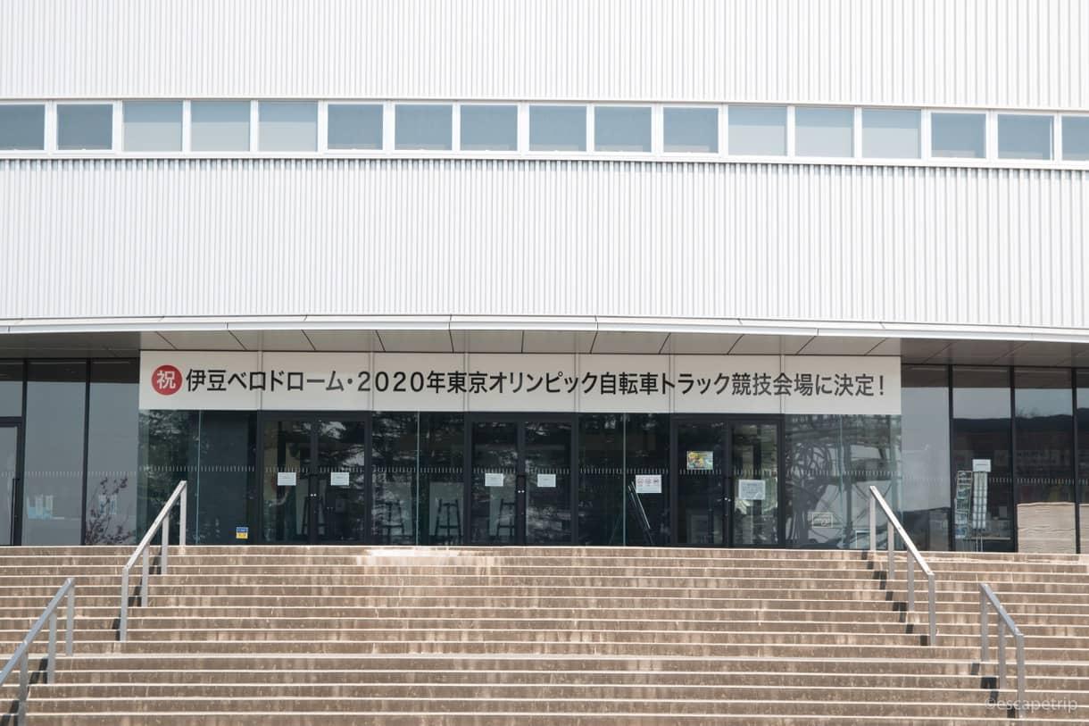 伊豆半島のサイクルスポーツセンター