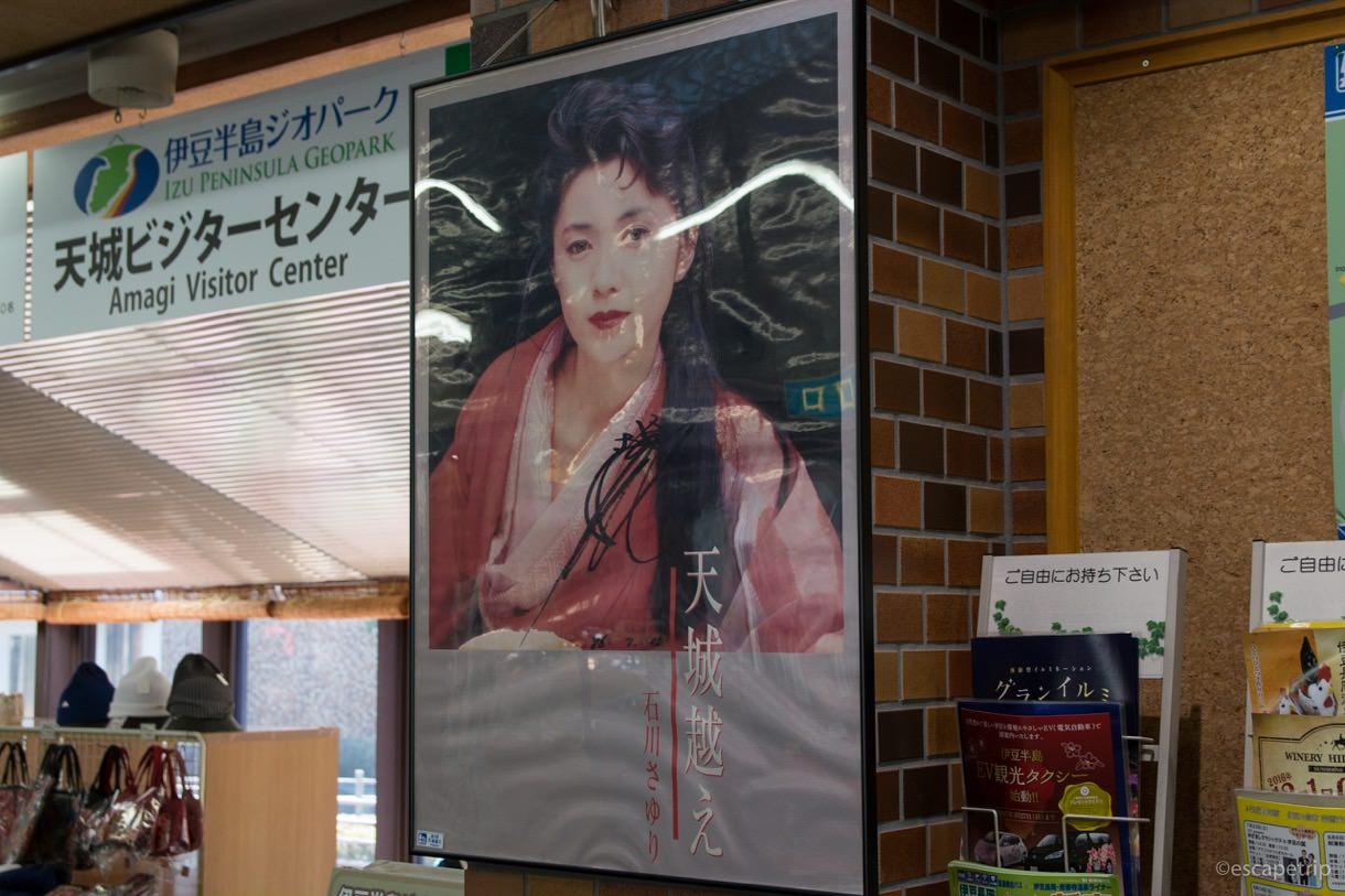 石川さゆりさんの天城越えのポスター